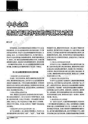 中小企业绩效管理存在的问题及对策.pdf
