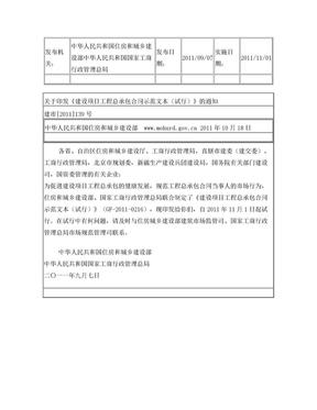 关于印发《建设项目工程总承包合同示范文本(试行)》的通知.doc