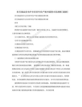 有关商品房室庐小区泊车位产权回属的司法剖析[最新].doc