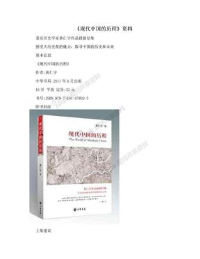 《现代中国的历程》资料.doc