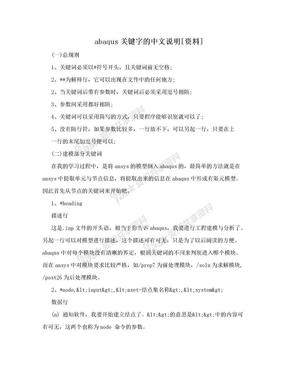 abaqus关键字的中文说明[资料].doc