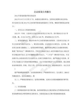 公证质量自查报告.doc