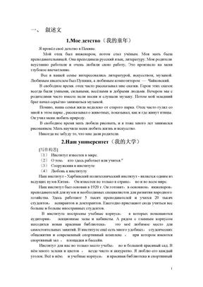 俄语四级作文.doc