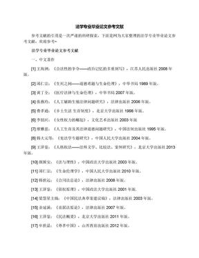 法学专业毕业论文参考文献.docx