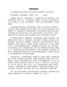 十周年校庆征文.docx