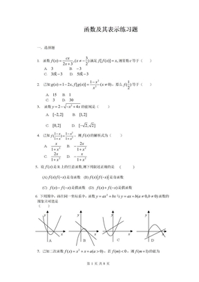 函数及其表示练习题及答案.doc