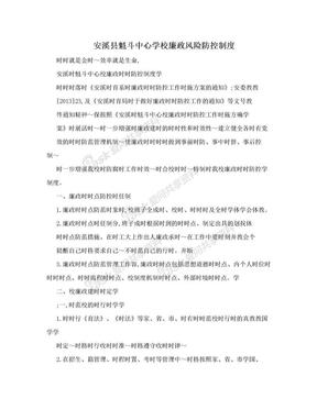 安溪县魁斗中心学校廉政风险防控制度.doc
