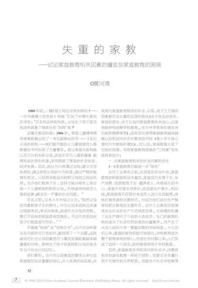 失重的家教_试论家庭教育相关因素的嬗变及家庭教育的困境.pdf