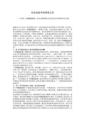 中国民俗史:历史民俗学的奠基之作.doc