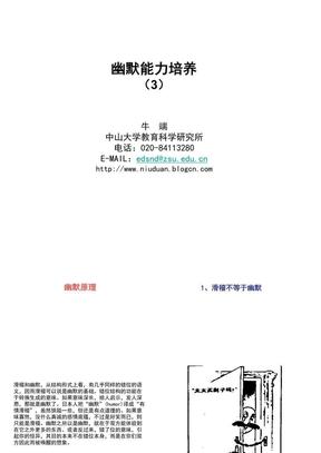 幽默能力培养(2).ppt