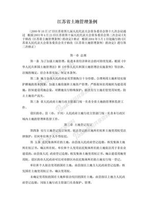 江苏省土地管理条例.doc