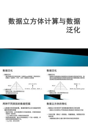 数据挖掘概念与技术原书第2版第4章_数据立方体计算与数据泛化体.ppt