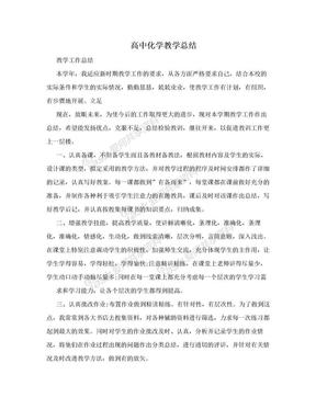 高中化学教学总结.doc