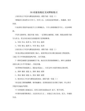 50对最易混近义词辨析练习.doc