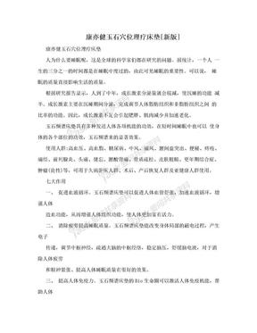 康亦健玉石穴位理疗床垫[新版].doc