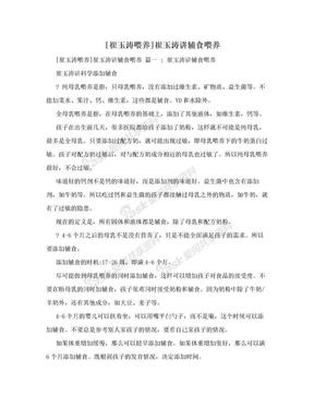 [崔玉涛喂养]崔玉涛讲辅食喂养.doc