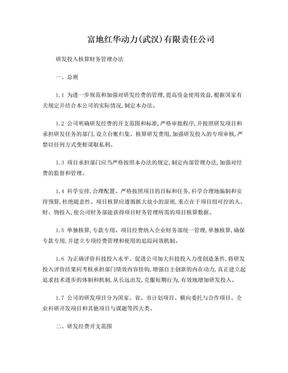 研发投入核算财务管理制度.doc