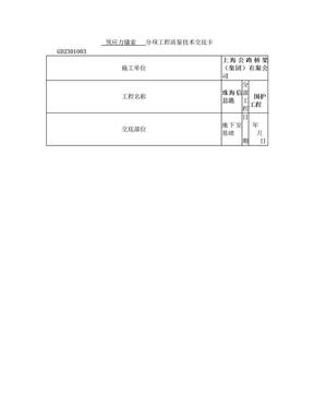 预应力锚索施工技术交底.doc
