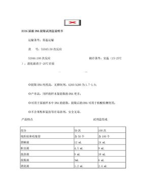 biog尿液dna提取试剂盒说明书.doc