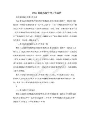2009临床路径管理工作总结.doc