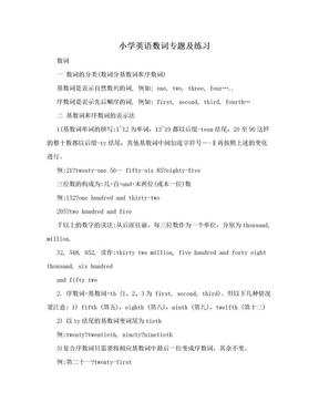 小学英语数词专题及练习.doc