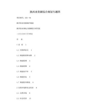 陕西省水资源保护规划.doc