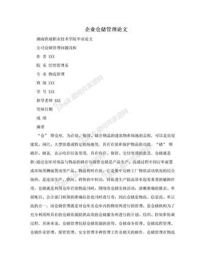 企业仓储管理论文.doc