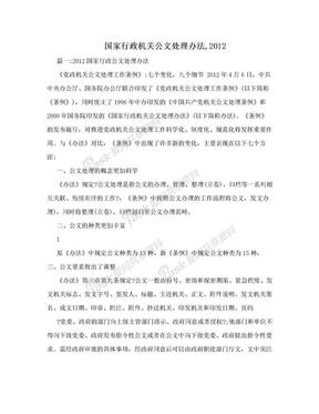 国家行政机关公文处理办法,2012.doc