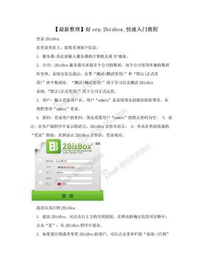 【最新整理】好erp 2bizbox_快速入门教程.doc