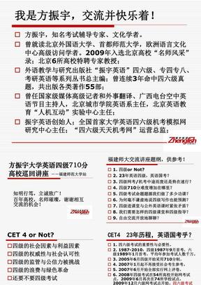CET4 710分福州讲座2010年5月教师版.ppt
