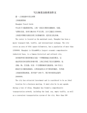 写上海景点的英语作文.doc