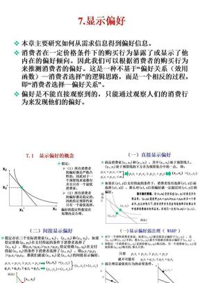 范里安中级微观中文课件7  8.ppt