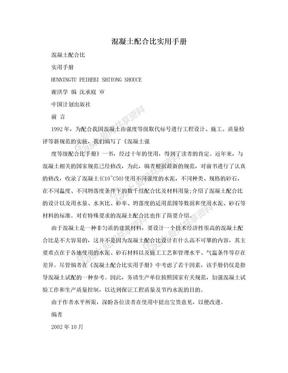 混凝土配合比实用手册.doc