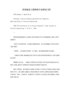 美国临床医学工程师的考试大纲(译).doc
