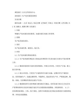 生产技术部各岗位职责.doc