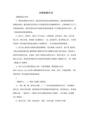 诗歌咏鹅串词.doc