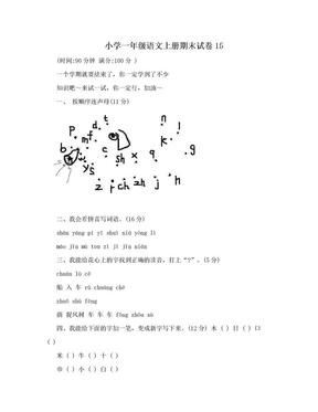 小学一年级语文上册期末试卷15.doc