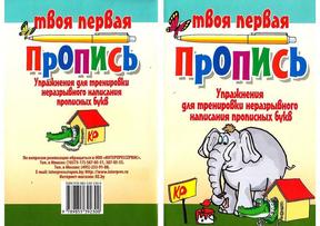 俄语字帖uprazhnenija_dlja_trenirovki_napisanija_bukv.pdf