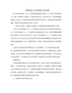 乡镇2017六五普法工作计划.doc
