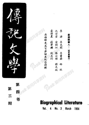 传记文学第04卷第3期.pdf