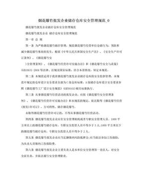 烟花爆竹批发企业储存仓库安全管理规范_0.doc