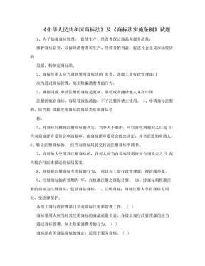 《中华人民共和国商标法》及《商标法实施条例》试题.doc