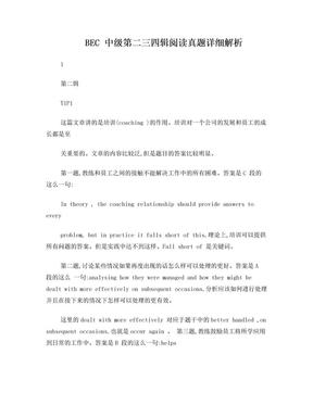 BEC中级第二三四辑阅读真题详细解析(完美打印版).doc