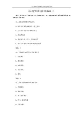 2012年护士资格考试冲刺模拟试题(4).docx