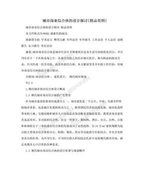 城市商业综合体的设计探讨[精品资料].doc