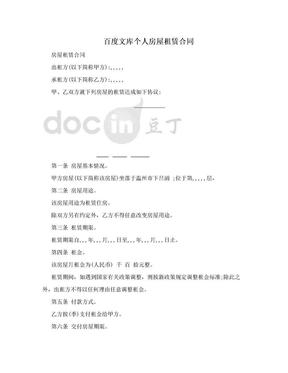 百度文库个人房屋租赁合同.doc