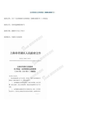 金泽镇镇区总体规划(2005-2020年).docx