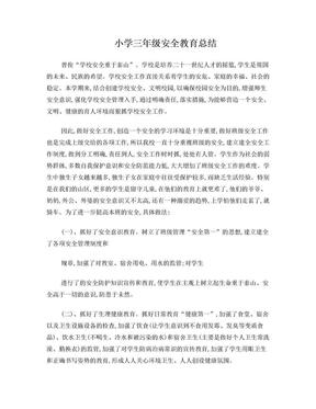 小学三年级安全教育总结.doc