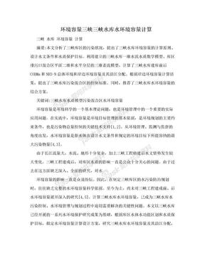 环境容量三峡三峡水库水环境容量计算.doc