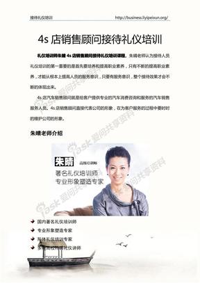 4s店销售顾问接待礼仪培训课纲-接待礼仪培训专家朱晴.pdf